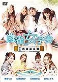 麻雀女子会 Vol.2 熱海温泉編[DVD]