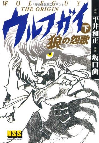 ウルフガイ‐THE ORIGIN‐【下】狼の怨歌 (マンガショップシリーズ 429)