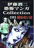 伊藤潤二恐怖マンガCollection (11)