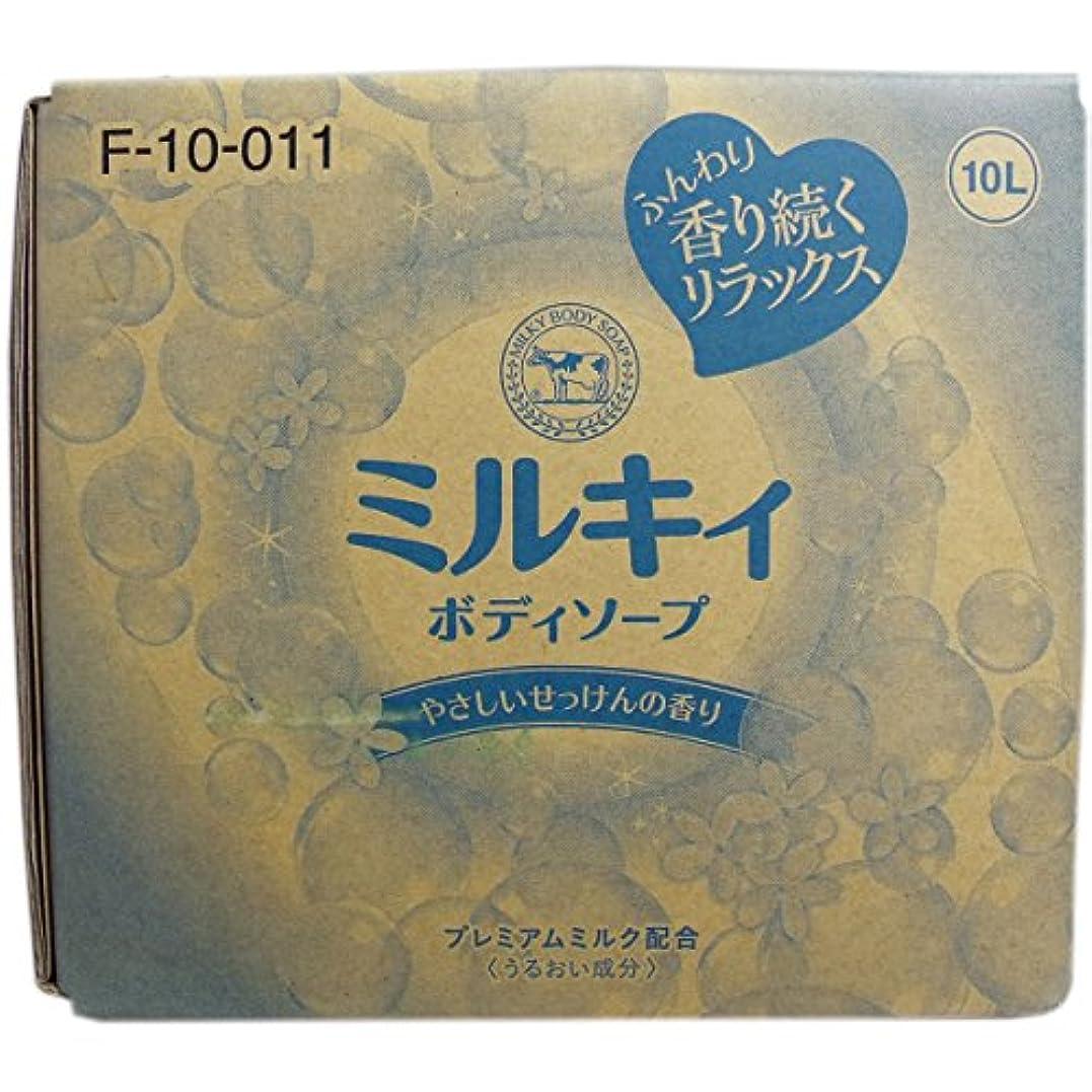 タンク見る解凍する、雪解け、霜解け業務用ボディーソープ【牛乳石鹸 ミルキィボディソープ やさしいせっけんの香り 10L】
