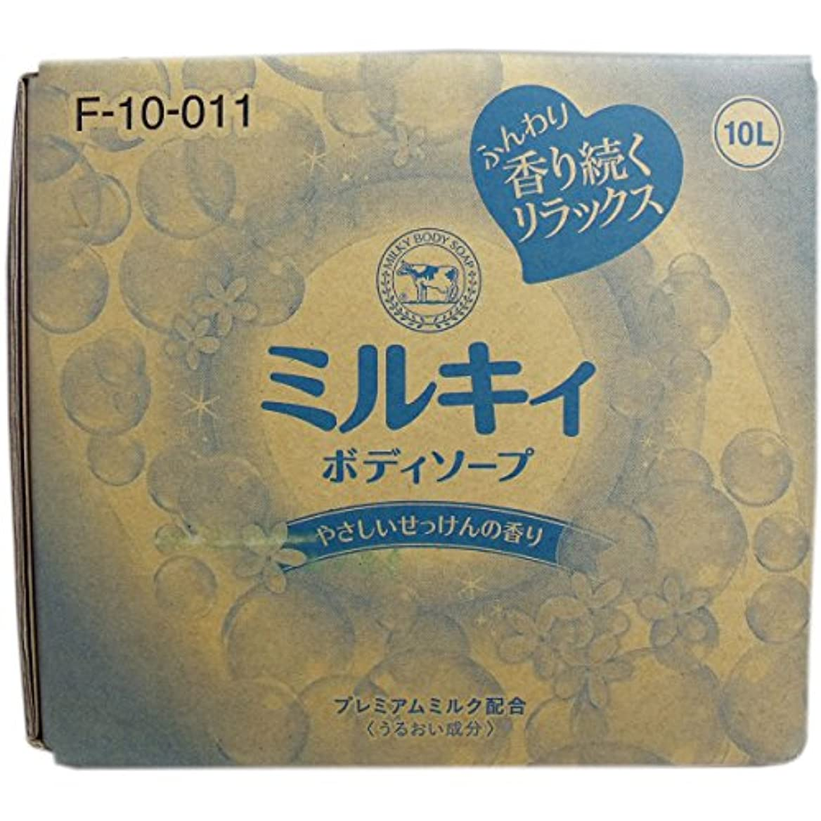 刈るソロパン業務用ボディーソープ【牛乳石鹸 ミルキィボディソープ やさしいせっけんの香り 10L】
