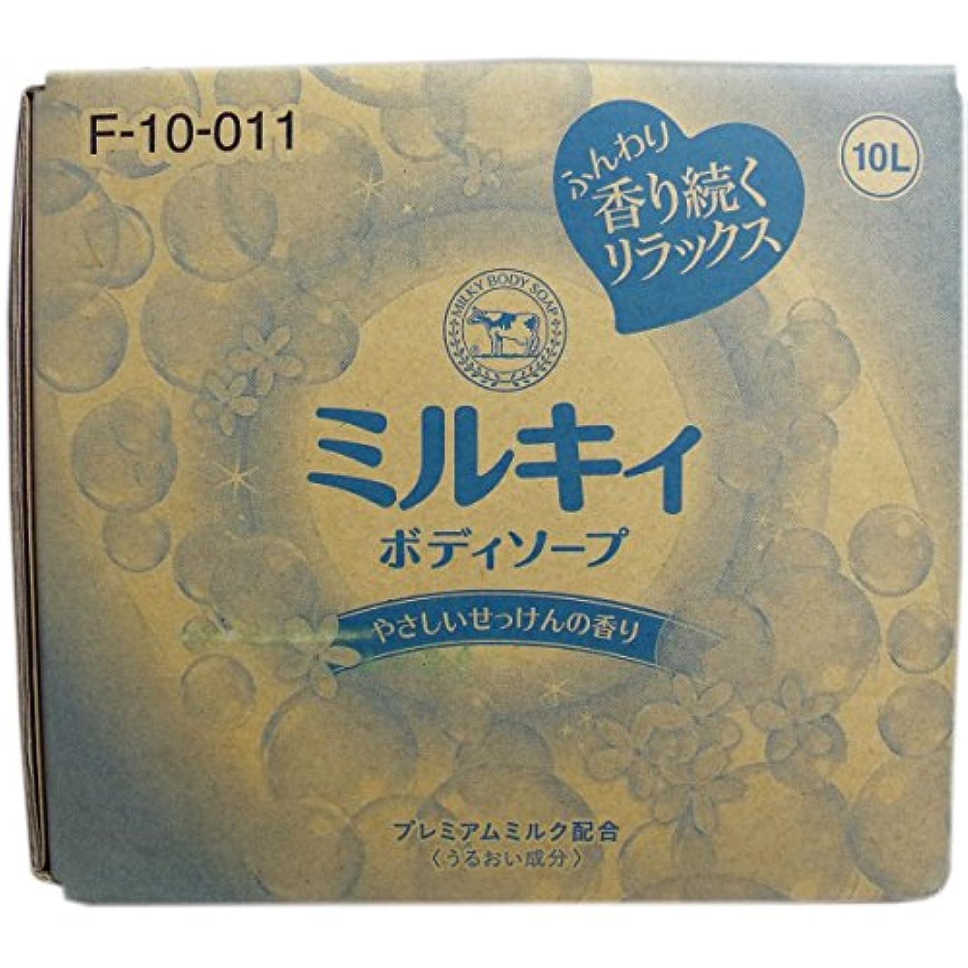 宇宙飛行士防水順応性業務用ボディーソープ【牛乳石鹸 ミルキィボディソープ やさしいせっけんの香り 10L】