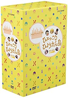 ひょっこりひょうたん島 アラビアンナイトの巻 DVD-BOX (B0000D8ROJ) | Amazon price tracker / tracking, Amazon price history charts, Amazon price watches, Amazon price drop alerts