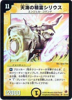 デュエルマスターズ/DM-05/S1/SR/天海の精霊シリウス