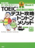 TOEICテスト攻略トントンメソッド―銅メダルコースBook〈1〉