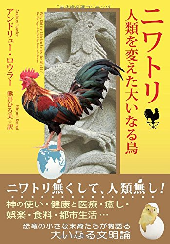 『ニワトリ 人類を変えた大いなる鳥』