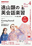 NHKラジオ 遠山顕の英会話楽習 2018年 4月号 [雑誌] (NHKテキスト)
