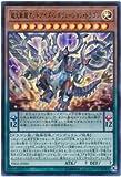 遊戯王/プロモーション/YS02-JP001 超天新龍オッドアイズ・レボリューション・ドラゴン【ウルトラレア】