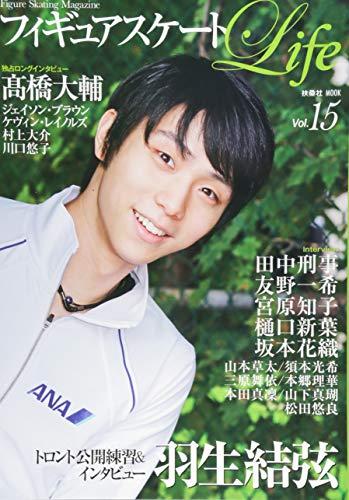 フィギュアスケートLife Vol.15 (扶桑社ムック)...