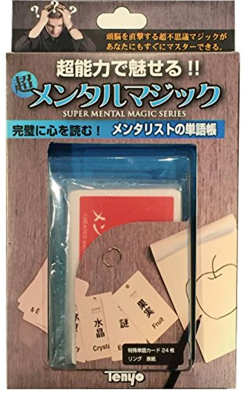 メンタルマジックシリーズ メンタリストの単語帳