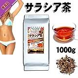 森のこかげ サラシア茶 業務用 1kg サラシア コタラヒム