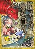 ドラゴン、家を買う。 コミック 1-3巻セット