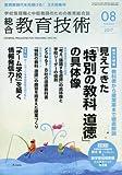 総合教育技術 2017年 08 月号 [雑誌]