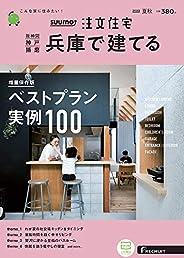 「兵庫」 SUUMO 注文住宅 兵庫で建てる 2020 夏秋号
