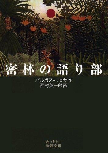 密林の語り部 (岩波文庫)の詳細を見る