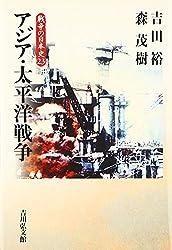 アジア・太平洋戦争 (戦争の日本史)
