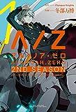 ALDNOAH.ZERO 2nd Season 1巻 (まんがタイムKRコミックス)