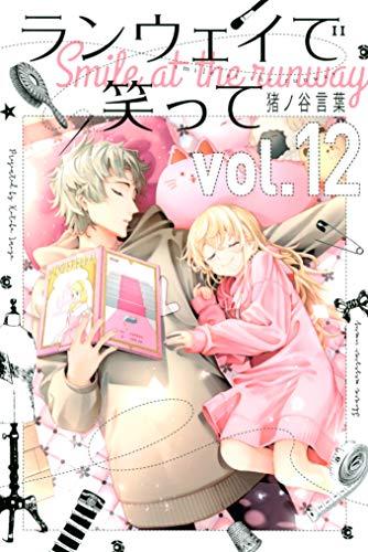 ランウェイで笑って(12) (週刊少年マガジンコミックス) Kindle版