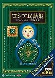 ロシア民話集 2 (<CD>)