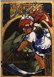 サライ 2 (ヤングキングコミックス)