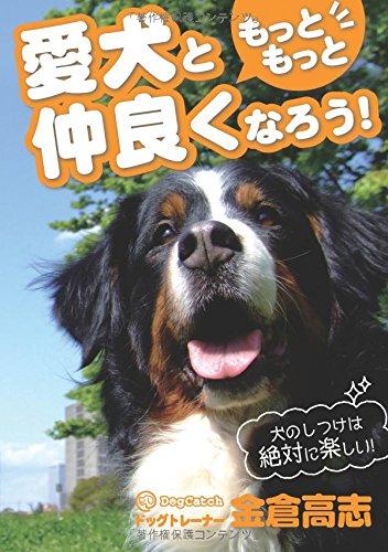 愛犬ともっともっと仲良くなろう! 犬のしつけは絶対に楽しい!