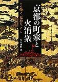 京都の町家と火消衆―その働き、鬼神のごとし