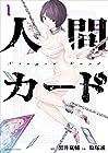 人間カード ~3巻 (塩塚誠、黒井嵐輔)