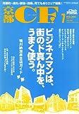 京都 CF (シーエフ) 2008年 07月号 [雑誌]