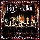 high collar(初回限定洋食盤)(DVD付)(在庫あり。)