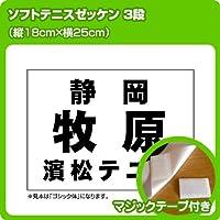 ソフトテニスゼッケン3段組 W25cm×H18cm(マジックテープ付き) 文字カラー 黄 書体 楷書