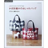 かぎ針編みのおしゃれバッグ アランと編み込み (アサヒオリジナル)
