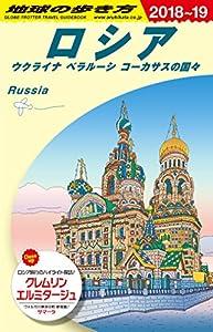 A31 地球の歩き方 ロシア 2018~2019 (地球の歩き方 A 31)