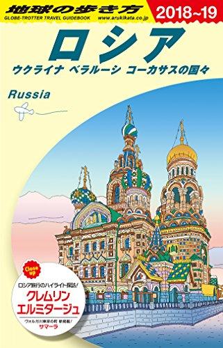 A31 地球の歩き方 ロシア 2018~2019 (地球の歩...
