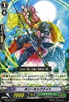 カードファイト!! ヴァンガードG ホリーホックナイト/討神魂撃(G-BT04)シングルカード