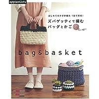 はじめてのかぎ針編み 1日で完成! ズパゲッティで編む バッグとかご (アサヒオリジナル)