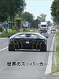 世界のスーパーカー