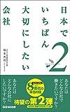 日本でいちばん大切にしたい会社2 -