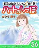 ハートのしっぽ56 (週刊女性コミックス)