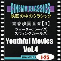 シネマ・クラシックス 青春映画音楽-4- ウォーターボーイズ/スウィングガールズ