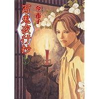 百鬼夜行抄(7) (Nemuki+コミックス)