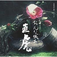 NHK大河ドラマ「おんな城主 直虎」 音楽虎の巻 イチトラ