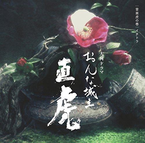 [画像:NHK大河ドラマ「おんな城主 直虎」 音楽虎の巻 イチトラ]
