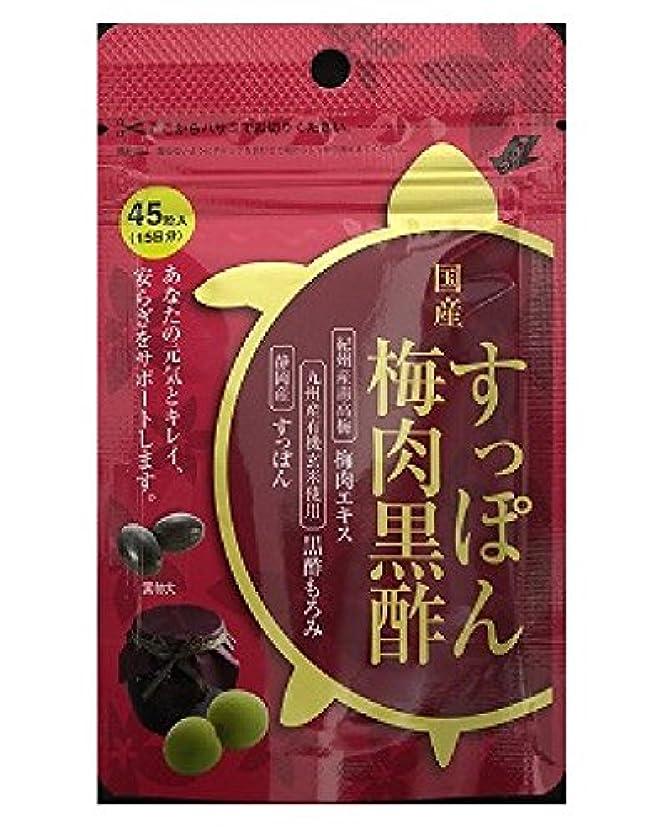 ロデオり刺すORTIC 国産すっぽん梅肉黒酢 45粒