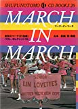 MARCH IN MARCH (SHUFUNOTOMO CD BOOKS)
