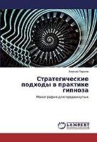 Стратегические подходы в практике гипноза: Монография для продвинутых