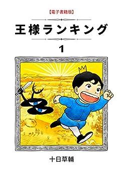 [十日草輔]の王様ランキング 1巻