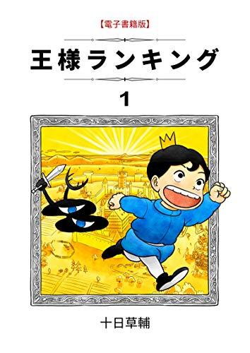 王様ランキング 1巻