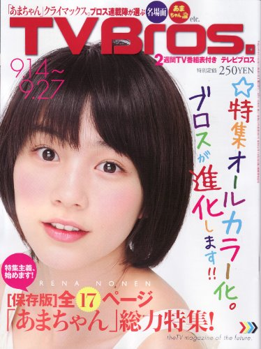 TV Bros.(テレビブロス) 関東版 2013年9月14日号 [雑誌][2013.9.11]の詳細を見る
