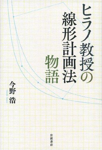 ヒラノ教授の線形計画法物語の詳細を見る