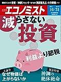 週刊エコノミスト 2017年10月31日号 [雑誌]